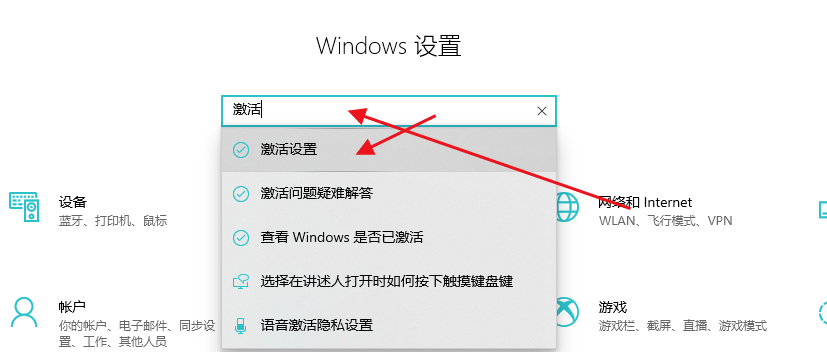 Windows10激活密钥分享