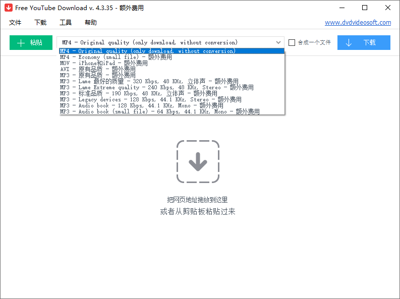 Youtube Download 4.35